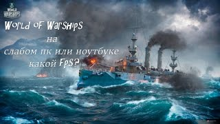 видео Системные требования для World of Warships