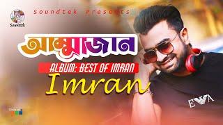 Download Imran - Ammajan   Best of Imran Album   Bangla  Song MP3 song and Music Video