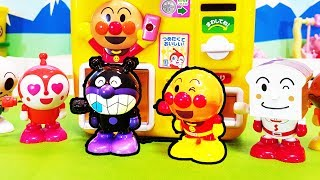 アンパンマンおもちゃアニメ 自動販売機 自販機から小さなおもちゃがいっぱい ❤ もうすぐクリスマス animation Anpanman Toy thumbnail