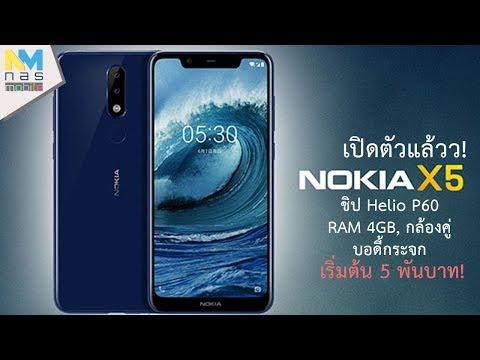 มาแล้ว Nokia X5 จอใหญ่ 5.8 นิ้ว, RAM 4GB, กล้องคู่ ราคาเพียง 5 พันบาท!