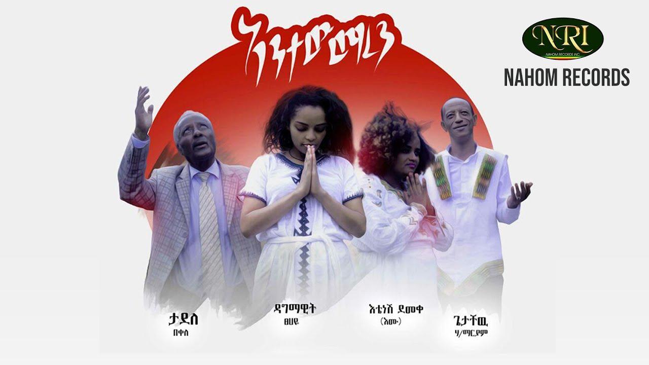 Antew Maren - አንተው ማረን - New Ethiopian Music 2020 (Official Video)