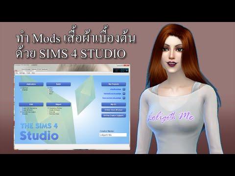 ทำ Mods เสื้อผ้าเดอะซิมส์ ด้วย #Sims 4 Studio : เบื้องต้น