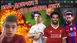 НАЙ-ДОБРИТЕ 3 СА В ОТБОРА МИ?!~FIFA MOBILE