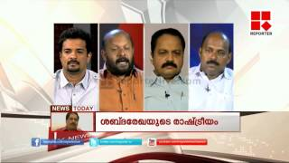 News @ 8pm From Reporter TV News Channel 08/02/16
