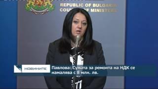 Павлова: Сума для ремонту NPC зменшується на 8 млн. дол. лв.