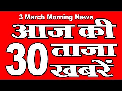 3 March  morning news | आज की ताज़ा ख़बरें | aaj ke Mukhya samachar | aaj tak News | Mobile News.