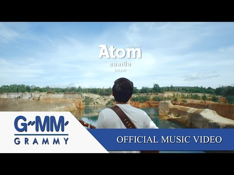 แผลเป็น(SCAR) - Atom ชนกันต์【OFFICIAL MV】