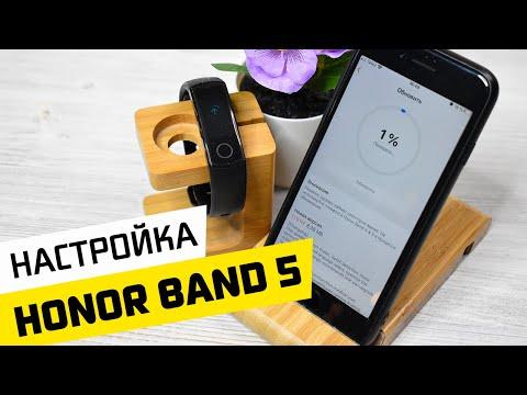 Как Подключить Honor Band 5 к Телефону и Настроить Умные Часы?
