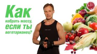 видео Меню вегетарианца для похудения и набора массы