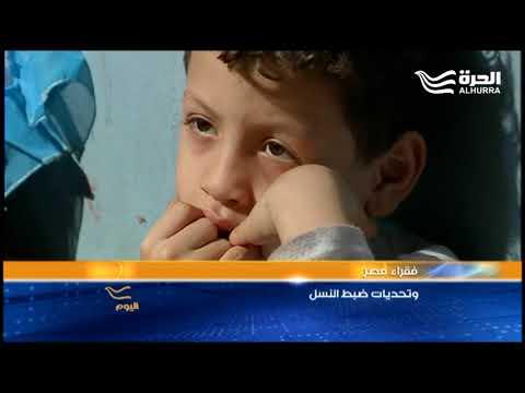 فقراء مصر وتحديات ضبط النسل  - 21:21-2018 / 1 / 11