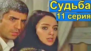 Турецкий сериал Судьба, 11 серия
