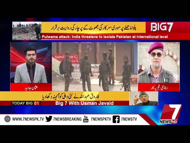 BIG 7 15 Febraury 2019 | 7 News Official |