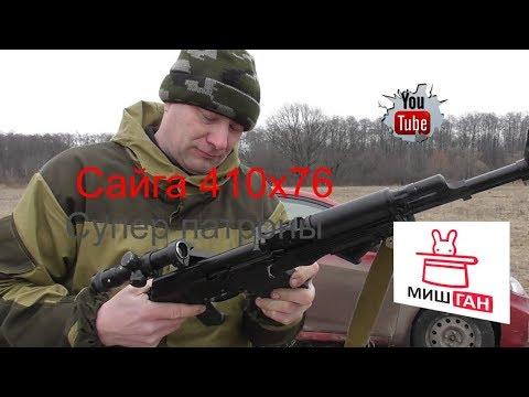 Сайга 410 Супер точные патроны))))