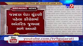 Rajkot: Internal conflicts seen in congress ahead of Jasdan by…