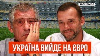 Украина на Евро 2020 Украина Португалия 2 1