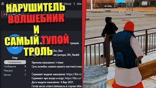 "ЖАЛОБЫ И КАРМА на ARIZONA RP! ""НАРУШИТЕЛЬ ВОЛШЕБНИК"""
