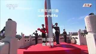 义勇军进行曲 เพลงชาติจีน Chinese National Anthem
