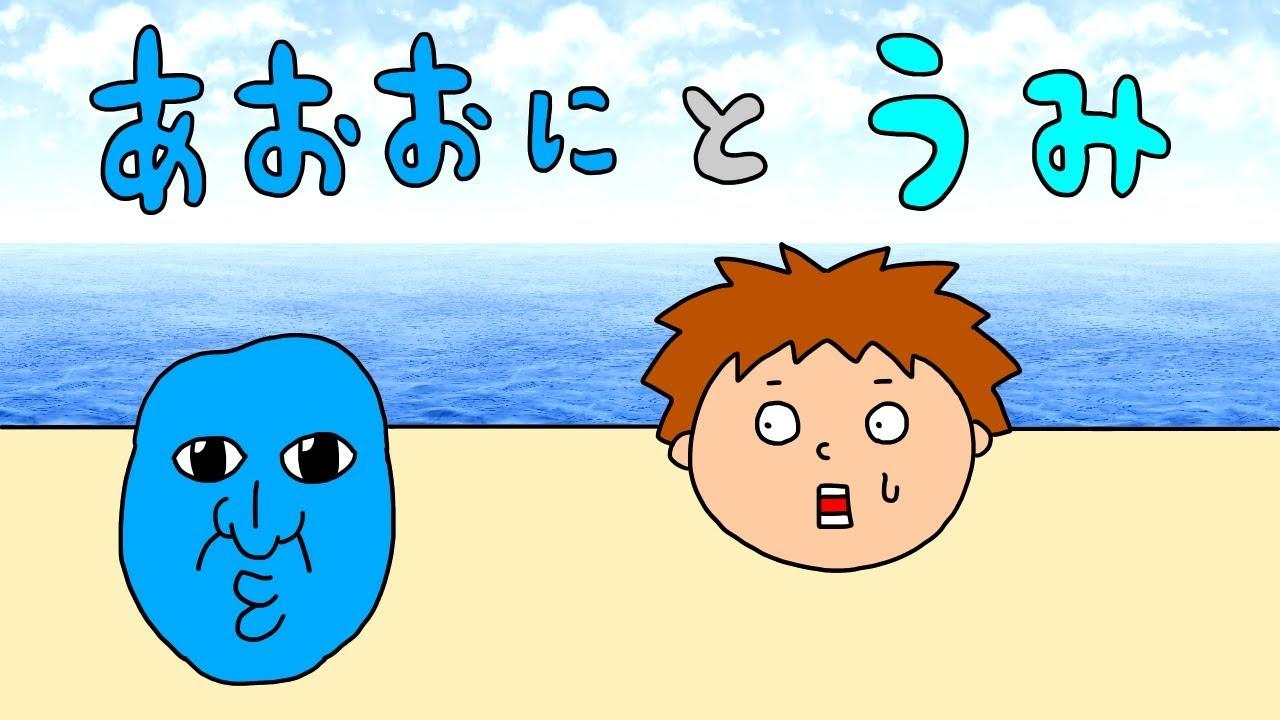 【アニメ】青鬼と海にいこう - YouTube