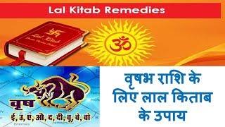 वृषभ राशि के लिए लाल किताब के उपाय | Remedies of Lal Kitaab (Red Book ) for Taurus sign