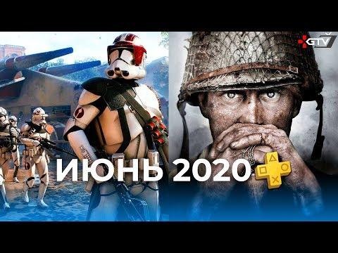 PS Plus Июнь 2020 — Обзор бесплатных игр Star Wars Battlefront 2 и Call Of Duty WW2