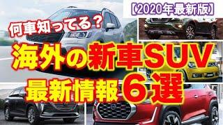 【新車SUV6車】国産メーカー5社の海外新車SUV、最新情報まとめ!