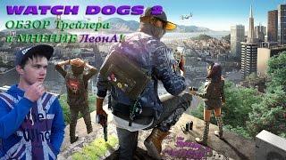 Watch Dogs 2 : ОБЗОР трейлера и МНЕНИЕ ЛеонА!