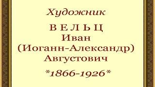 Автор ролика Виталий Тищенко.Художник Вельц Иван Августович