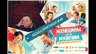 Абзац Критики №40 НОВОЕ ДНО! Женщины против Мужчин-2 #КрымскиеКаникулы