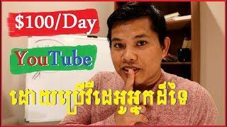 💸 រក $100 ក្នុង១ថ្ងៃ on YouTube ដោយប្រើ វីដេអូ អ្នកដ៏ទៃ \ Samath Nou