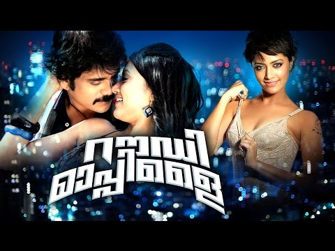 Malayalam Full Movie 2016 # Rowdy Mappillai # Latest Malayalam Movie 2016 # Nagarjuna Action Movies