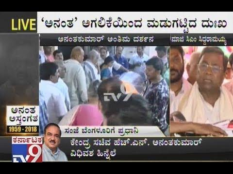 'Ananth Kumar is Having His Own Dream in Development of Karnataka' Siddaramaiah Says