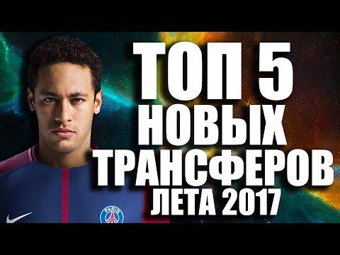 Цонцо, футбол на куличках трансферы лето 2017 МАС МОТОРС (Оренбург)