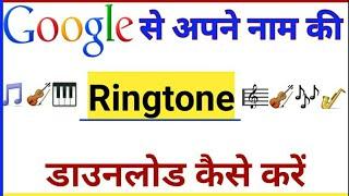 Google Se Apne Naam Ki Ringtone Kaise Banaye | Apne Naam Ki Ringtone Kaise Download kare