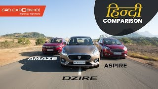 Maruti Dzire Vs Honda Amaze Vs Ford Aspire: हिंदी Comparison Review | CarDekho.com