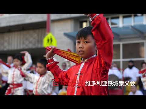Shon Yee Benevolent Association ( Victoria Branch) 100th Anniversary Celebration 维多利亚铁城崇义会百年庆典