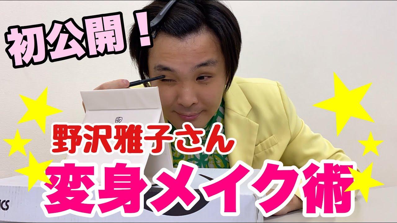 【パート33】初公開!アイデンティティ田島から野沢雅子さんに変身するまで!