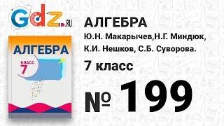 № 199- Алгебра 7 класс Макарычев
