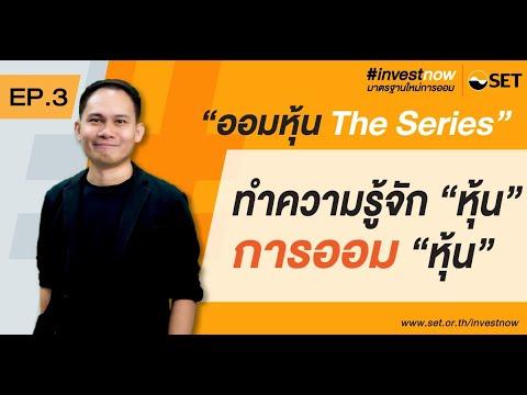 """ทำความรู้จัก """"หุ้น"""" การออม """"หุ้น"""" ออมหุ้น The Series #investnow"""