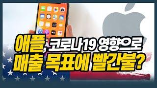 [해외주식투자] 미주알 GO주알 / 애플, 코로나19 …