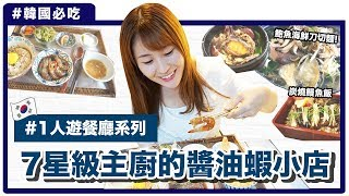 【韓國一人遊餐廳加強版!】鮑魚海鮮麵,炭烤鰻魚飯,7星級酒店主廚的醬油蝦小店! | KIMCHIPAT