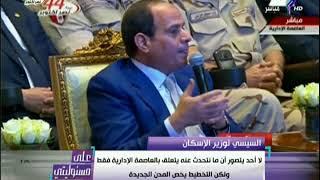 الرئيس السيسي: مش من حقنا نحلم واللا إيه   خسارة فينا 13 مدينة جديدة؟