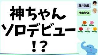 心理テストの結果、ジャニーズWESTの神山智洋くんは、ソロデビューをし...