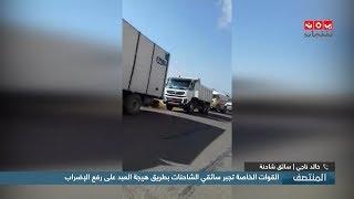 القوات الخاصة تجبر سائقي الشاحنات بطريق هيجة العبد على رفع الإضراب