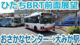 ひたちBRT前面展望動画(おさかなセンター→大みか駅)