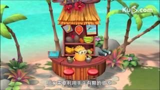 【遊必有方】與萬能小黃人一起 登陸海島嗨起來吧