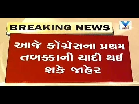 Gujarat Elections 2017: Congress may present its  candidate list today | Vtv News