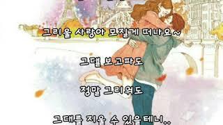 ❤그리울 사랑~타이푼 [가사첨부].
