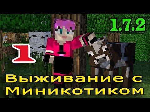 ДИЛЛЕРОН И МИНИКОТИК В ДЕТСТВЕ!! (Прятки Minecraft)
