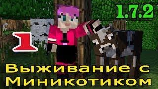 ч.01 Выживание с Миникотиком в Minecraft 1.7.2 - В поисках овечек