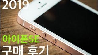 [리뷰] 2019년 아이폰SE 구매 후기